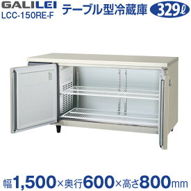 業務用横型冷蔵庫 コールドテーブル センターフリータイプ 329リットル 幅1500×奥行600×高さ800(mm) LCC-150RE-F (旧 YRC-150RE2-F ) 台下 冷蔵庫 フクシマ ガリレイ ( 福島工業 )