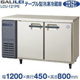 業務用横型冷凍冷蔵庫 超薄型 コールドテーブル幅1200×奥行450×高さ800(mm) LCU-121PE(旧 LMU-121PE ) 台下 冷凍冷蔵庫 フクシマ ガリレイ ( 福島工業 )