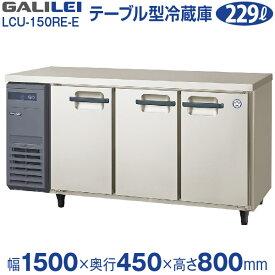 業務用横型冷蔵庫 超薄型 コールドテーブル幅1500×奥行450×高さ800(mm)LCU-150RE-E (旧 LMU-150RE ) 台下 冷蔵庫 フクシマ ガリレイ ( 福島工業 )