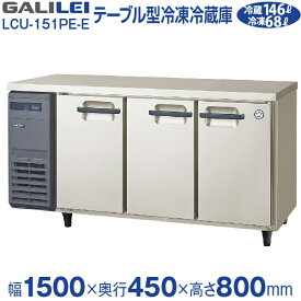 業務用横型冷凍冷蔵庫 超薄型 コールドテーブル幅1500×奥行450×高さ800(mm)LCU-151PE-E (旧 LMU-151PE ) 台下 冷凍冷蔵庫 フクシマ ガリレイ ( 福島工業 )