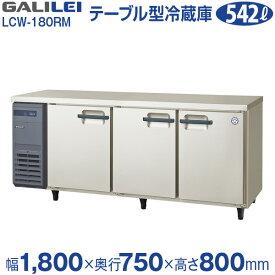 業務用横型冷蔵庫 コールドテーブル 542リットル幅1800×奥行750×高さ800(mm) LCW-180RM (旧 YRW-180RM2 ) 台下 冷蔵庫 フクシマ ガリレイ ( 福島工業 )