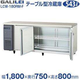 業務用横型冷蔵庫 コールドテーブル センターフリータイプ 543リットル 幅1800×奥行750×高さ800(mm) LCW-180RM-F (旧 YRW-180RM2-F ) 台下 冷蔵庫 フクシマ ガリレイ ( 福島工業 )