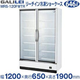 リーチイン冷凍ショーケース スイング扉 幅1200×奥行650×高さ1900(mm) MRS-120FWTRフクシマ ガリレイ ( 福島工業 )