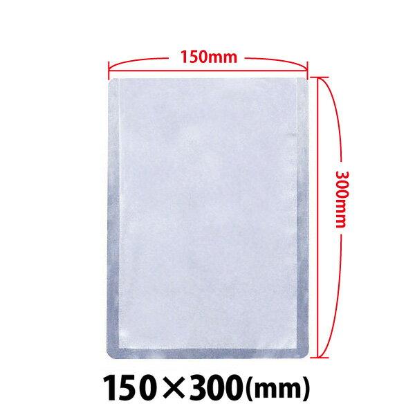 新品:真空包装機用袋 150×300 L-1530H