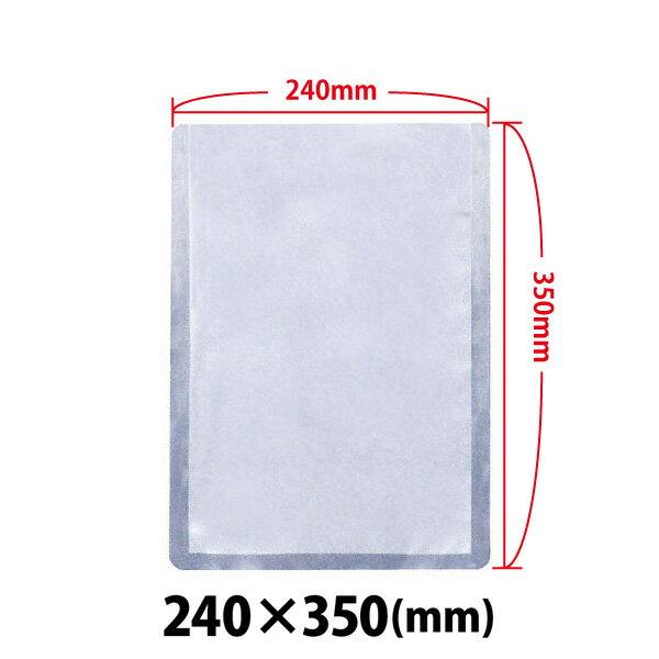 新品:真空包装機用袋 240×350 L-2435H