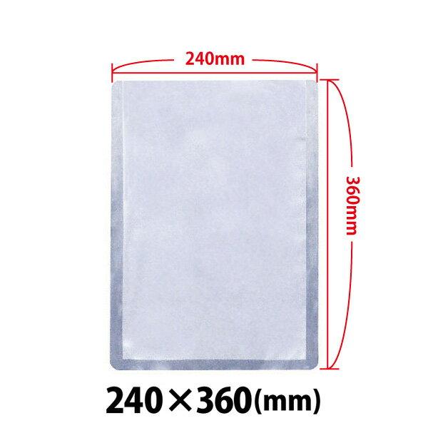 新品:真空包装機用袋 240×360 L-2436H