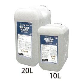 食器洗浄機用洗剤 10L×2 JWS-10DHG ホシザキ