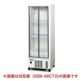 冷蔵ショーケース SSB-48DT (旧型番: SSB-48CT2 ) 幅485×奥行450×高さ1410(mm) 136リットル 小型 ホシザキ