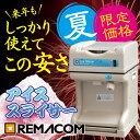 ■限定価格!■レマコム アイススライサー RIC-S2-W【電動】【かき氷機】【業務用】【メーカー1年保証付】【送料無料】