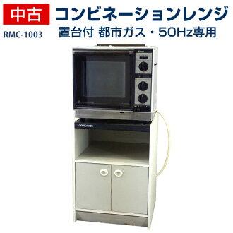 : 用氣體林內組合烤箱 (氣體對流烤箱微波爐) RMC 1003 置台、 50 Hz 專用寬 530 x 580 深度 x 高度 (575 毫米)