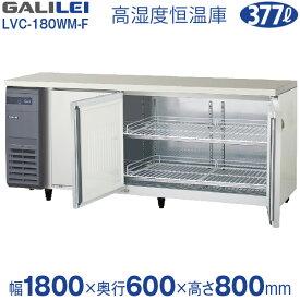 新品 フクシマ ガリレイ ( 福島工業 )横型 高湿度恒温庫 LVC-180WM-F (旧 YVC-180WM2-F ) センターフリータイプ幅1800×奥行600×高さ800(mm)