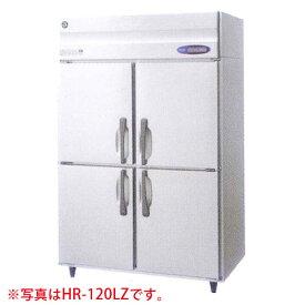 新品 ホシザキ タテ型冷蔵庫 HR-120LA (旧型番 HR-120LZ) 幅1200×奥行800×高さ1910(〜1940)(mm) 【業務用 縦型冷蔵庫】【送料無料】