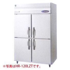 新品 ホシザキ タテ型冷蔵庫 HR-120LAT (旧型番 HR-120LZT) 幅1200×奥行650×高さ1910(〜1940)(mm)【業務用 縦型冷蔵庫】【送料無料】