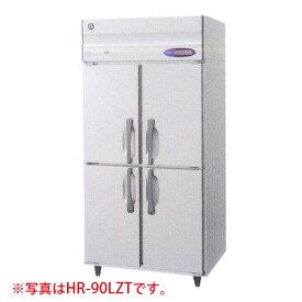 新品 ホシザキ タテ型冷蔵庫 HR-90LAT (旧型番 HR-90LZT) 幅900×奥行650×高さ1910(〜1940)(mm)【業務用 縦型冷蔵庫】【送料無料】