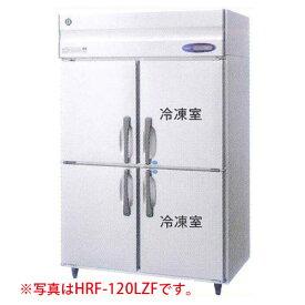 新品 ホシザキ タテ型冷凍冷蔵庫 HRF-120LAF (旧型番 HRF-120LZF) 【送料無料】 【 業務用 冷凍冷蔵庫 】【 業務用冷凍冷蔵庫 】