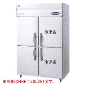 新品 ホシザキ タテ型冷凍冷蔵庫 HRF-120LAFT (旧型番 HRF-120LZFT) 【 業務用 冷凍冷蔵庫 】【 業務用冷凍冷蔵庫 】【送料無料】