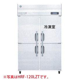 タテ型冷凍冷蔵庫 HRF-120LAT (旧型番 HRF-120LZT) 業務用 ホシザキ