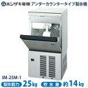 新品 ホシザキ 製氷機 IM-25M-1  キューブアイスメーカー アンダーカウンタータイプ 25kgタイプ 空冷式  【…