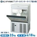 新品 ホシザキ 製氷機 IM-35M-1  キューブアイスメーカー アンダーカウンタータイプ 35kgタイプ 空冷式  【…