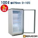 【 翌日発送 3年保証 送料無料 】 新品 レマコム 冷蔵ショーケース 100L 日本酒 一升瓶 冷蔵庫 RCS-100 業務用 小型 …