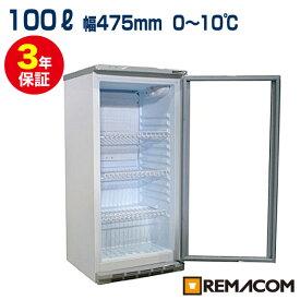 【翌日発送・メーカー3年保証・送料無料】新品:レマコム 冷蔵ショーケース 小型 100L 0〜+10℃ RCS-100