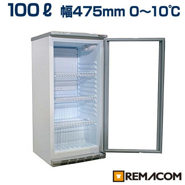 新品:レマコム冷蔵ショーケース 100リットルタイプ ( 冷蔵庫 小型 )幅475×奥行517×高さ1018(mm)RCS-100【送料無料】【冷蔵庫】【一升瓶】