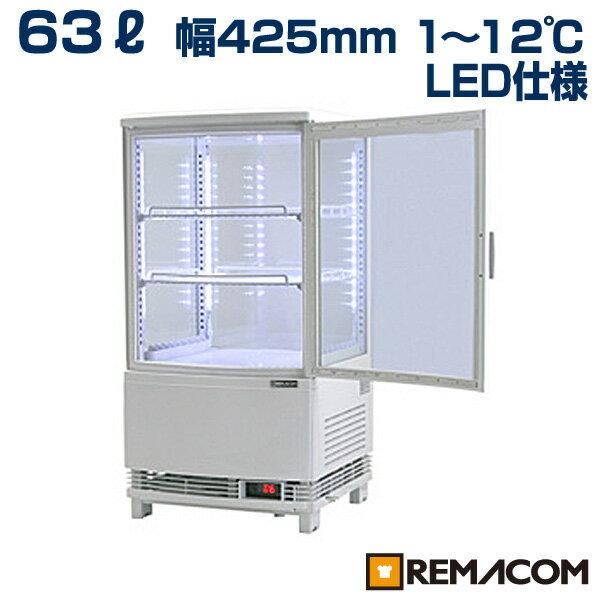 【翌日発送】新品 レマコム4面ガラス冷蔵ショーケース(LED仕様)前開きタイプ 63リットル幅425×奥行412×高さ837(mm) RCS-4G63SL