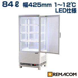 【翌日発送・メーカー3年保証・送料無料】新品:レマコム 4面ガラス冷蔵ショーケース LED仕様 84L 4段(中棚3段) ノンフロン +1〜+12℃ RCS-4G84SL