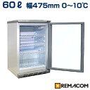 【翌日発送 1年保証 送料無料】 新品 レマコム 冷蔵ショーケース 60L 日本酒 一升瓶 冷蔵庫 RCS-60 業務用 小型 ガラ…