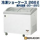 【翌日発送・送料無料】新品:レマコム 冷凍ショーケース(冷凍庫) 266L 急速冷凍機能付 RIS-266F