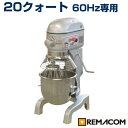 【翌日発送・送料無料】新品:レマコム ミキサー 20クォート(60Hz専用) RM-B20HAT/60