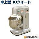【 送料無料 】 新品:レマコム ミキサー 卓上型 10クォート RM-G10A