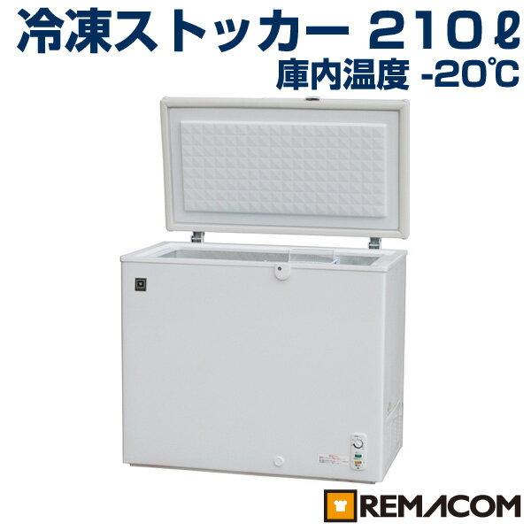 【翌日発送】新品 レマコム 冷凍ストッカー RRS-210CNF 210L 冷凍庫 業務用 【送料無料】