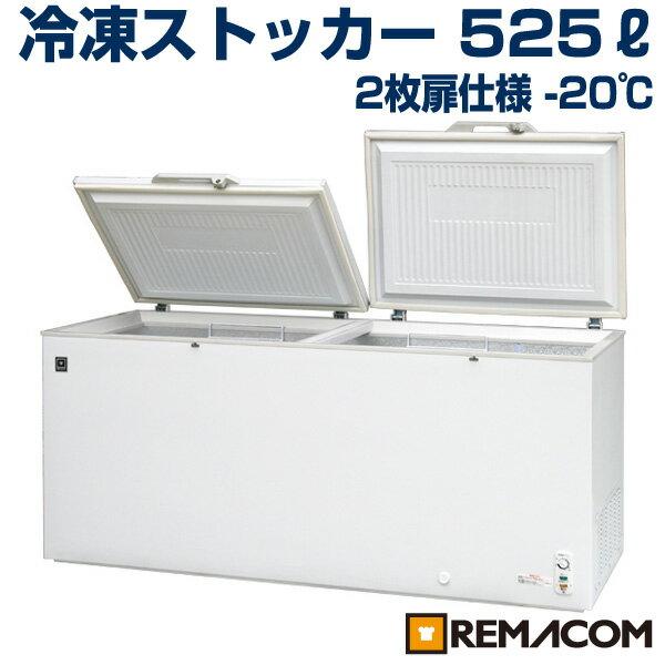 【翌日発送】新品 レマコム 冷凍ストッカー RRS-525 525L 冷凍庫 【送料無料】
