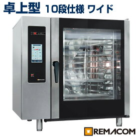 【送料無料】新品:レマコム スチームコンベクションオーブン 10段 RSCOS-102C
