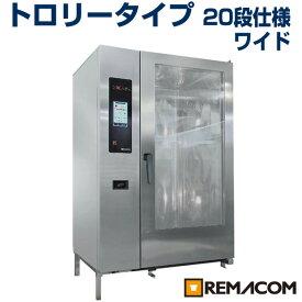 【送料無料】新品:レマコム スチームコンベクションオーブン 20段 RSCOS-202C