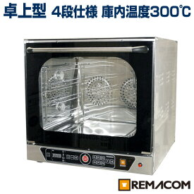 【 翌日発送 送料無料 】 新品:レマコム 電気式 小型ベーカリーオーブン 天板4枚差 RCOS-4E