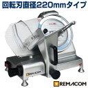 【 翌日発送 送料無料 】 新品:レマコム 電動ミートスライサー RSL-220