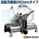 【 翌日発送 送料無料 】 新品:レマコム 電動ミートスライサー RSL-250