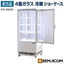 【新古品】レマコム4面ガラス冷蔵ショーケース(LED仕様)前開きタイプ 84リットル幅425×奥行412×高さ987(mm) RCS-4…