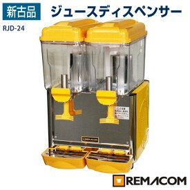 【新古品】レマコムジュース ディスペンサー 2タンク 24リットルタイプ RJD-24幅430×奥行430×高さ640(mm)【送料無料】【台数限定】