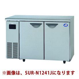 テーブル型冷蔵庫 ( コールドテーブル ) SUR-N1261J (旧 SUC-N1261J ) 256リットル幅1200×奥行600×高さ800(mm) パナソニック メーカー保証+当店特別保証 合計2年保証付き!
