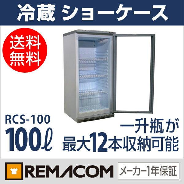 【予約受付中】新品:レマコム冷蔵ショーケース 100リットルタイプ ( 冷蔵庫 小型 )幅475×奥行517×高さ1018(mm)RCS-100【送料無料】【冷蔵庫】【一升瓶】