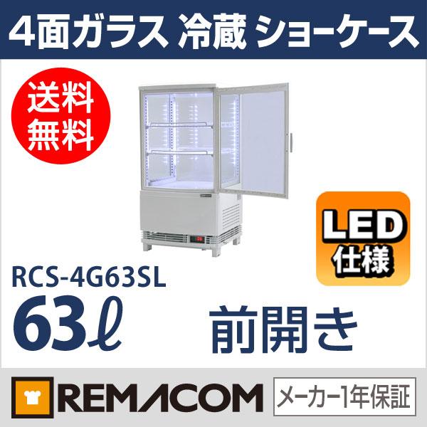 新品:レマコム4面ガラス冷蔵ショーケース(LED仕様)前開きタイプ 63リットル幅425×奥行412×高さ837(mm) RCS-4G63SL