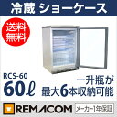 新品:レマコム冷蔵ショーケース 60リットルタイプ(冷蔵庫 小型)幅475×奥行517×高さ742(mm)RCS-60【送料無料】【冷蔵庫】【一升瓶】