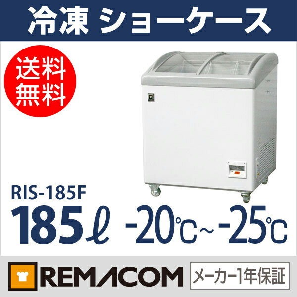 新品:レマコム冷凍ショーケース ( ショーケース 冷凍庫 )185リットル RIS-185F 【 冷凍 ショーケース 】【 ショーケース冷凍 】【送料無料】