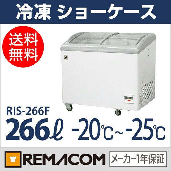 新品:レマコム冷凍ショーケース ( ショーケース 冷凍庫 )266リットル RIS-266F 【 冷凍 ショーケース 】【 ショーケース冷凍 】【送料無料】