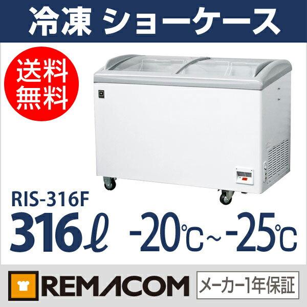 新品:レマコム冷凍ショーケース ( ショーケース 冷凍庫 )316リットル RIS-316F 【 冷凍 ショーケース 】【 ショーケース冷凍 】【送料無料】