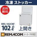 新品:レマコム 冷凍ストッカー RRS-102CNF 102L 冷凍庫 小型 家庭用 【送料無料】