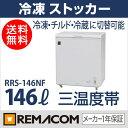 新品:レマコム 三温度帯 冷凍ストッカー RRS-146NF 146L 冷凍庫 小型 家庭用 【冷凍・チルド・冷蔵調整機能付】 【送料無料】